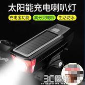 自行車燈車前燈強光手電筒太陽能充電喇叭夜騎行燈山地車配件裝備 3C優購