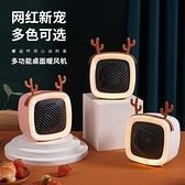 110v 電暖器 暖風機 迷你呆萌暖風機桌面 小夜燈 小型熱風取暖器