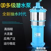 上海人民不銹鋼家用高揚程多級潛水泵抽水泵小老鼠泵220v380v 220V NMS陽光好物