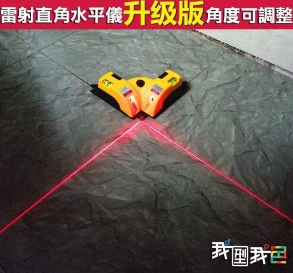 90度L直角雷射水平儀 升級版垂直激光紅外線水平線器
