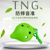 TNG樹脂陶笛 6孔AC/SC調 六孔中/高音塑膠陶笛 兒童學生初學  時尚教主