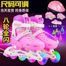 可調節粉色兒童·雙排4輪成人男夏季直排輪溜冰鞋旱冰鞋滑冰鞋潮