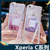SONY Xperia C4 C5系列 水鑽香水瓶保護套 軟殼 附水晶掛繩 閃亮貼鑽 流沙 矽膠套 手機套 手機殼