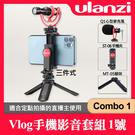 【公司貨】Combo 1 手機錄影套組 Ulanzi 套裝 1號 麥克風 SAIREN Q1 直播 ST-06 影音套組