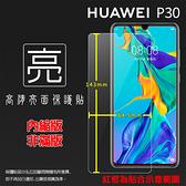◆亮面螢幕保護貼 HUAWEI 華為 P30 ELE-L29 / P30 Pro VOG-L29 保護貼 軟性 亮貼 亮面貼 保護膜 手機膜