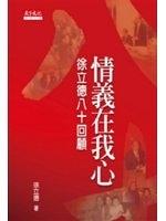二手書博民逛書店 《情義在我心:徐立德八十回顧》 R2Y ISBN:9789862165799│徐立德