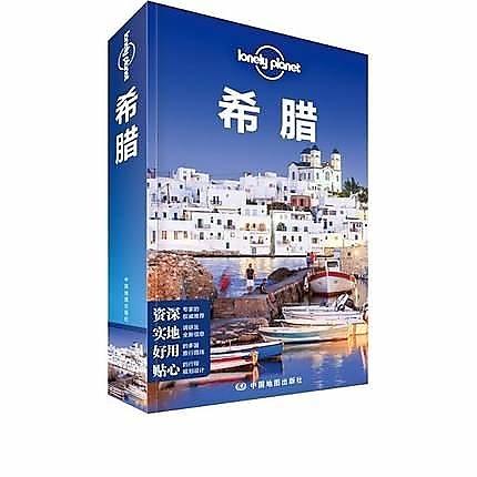 簡體書-十日到貨 R3Y 希臘   叢書�系列名:孤獨星球�Lonely Planet旅行指南系列 ISBN13:978752.