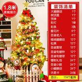 現貨聖誕樹1.8米圣诞节裝飾商场店铺装饰品圣诞树套餐1.8米加密WY【快速出貨限時八折優惠】
