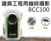 《映像數位》建築工程用 超廣角縮時攝影相機 BCC100 【F1.2大光圈 / 鏡頭可旋轉120°/140度超廣角 】*2