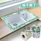 吸水貼 2捲水槽防水貼衛生間廚房洗菜盆自黏吸濕貼洗手台吸水墊防水貼紙【快速出貨】
