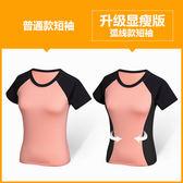【優選】瑜伽運動套裝健身房跑步寬鬆速干衣