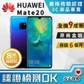 【S級福利品】HUAWEI MATE 20 128G 6吋全屏幕 美麗極光色!!