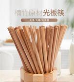 竹筷子家用20雙竹木快子家庭裝套裝10雙竹子無漆無蠟實木筷