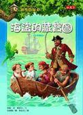 (二手書)神奇樹屋(4):海盜的藏寶圖