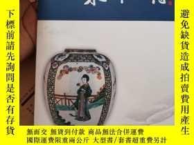二手書博民逛書店泉州文博罕見2018.2Y266061