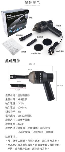 現貨!迷你吸塵器 USB充電 鍵盤清潔 小型無線吸塵器 車用吸塵器 沙發清潔 桌面寵物毛屑#捕夢網