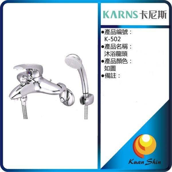 KARNS卡尼斯 沐浴龍頭 K-502