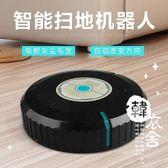 掃地機 - 懶人智能自動掃地機器人客廳自動感應迷你家用吸塵器【韓衣舍】