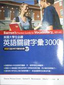 ~書寶 書T1 /語言學習_QHS ~美國大學生必讀英語關鍵字彙3000 附MP3  _350_ 附光碟