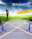3米6米便攜式可折疊網球網架 簡易兒童短式網球網  行動網球攔網igo  良品鋪子