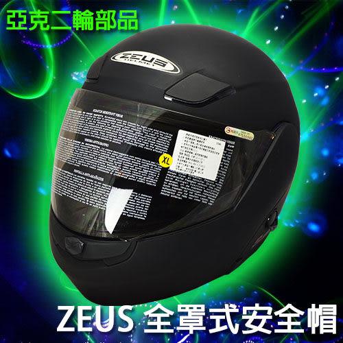 ZEUS ZS-3000A 消光黑 全罩 3/4罩 半罩 可樂帽 可拆式 安全帽 2015 新款 素色 彩繪