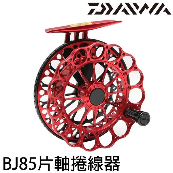 漁拓釣具 DAIWA BJ 85 #紅 [前打輪]