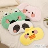可愛小動物眼罩睡眠睡覺遮光透氣女學生冰袋冰敷熱敷午休萌物 極簡雜貨