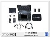 SmallHD 501 螢幕套組(SMMON-501-KIT1)