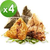 【樂活e棧 】-頂級素食滿漢粽子+三低招牌素食素滷粽(6顆/包,共4包)