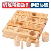積木玩具 寶寶蒙特梭利教具1-2-3周歲男女孩早教益智積木玩具精細動作訓練 快速出貨