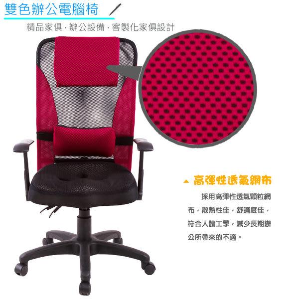 《嘉事美》傑瑞3D專利美臀坐墊電腦椅(買就送PU輪) 辦公椅 工作桌 電腦桌 立鏡 鞋櫃 穿衣鏡