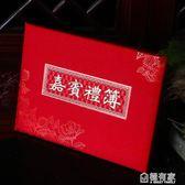 中式歐式禮金本婚禮簽到本結婚婚宴賬本婚慶禮薄喜禮單嘉賓簽到本
