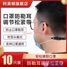 10條裝 口罩防丟繩韓國調節神器松緊帶掛脖不勒耳朵延長不耳兒童改頭戴【櫻桃菜菜子】