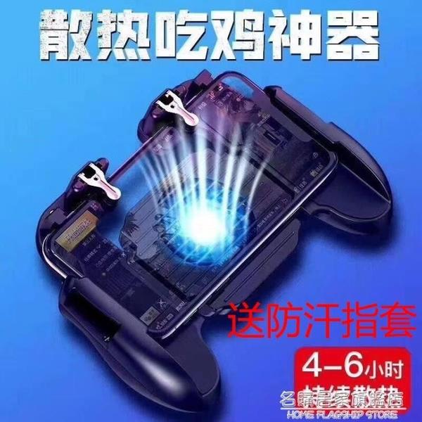神器手柄握把按鍵一體式高端六指物理外設游戲手柄手游輔助器裝備安卓蘋果專用 名購新品