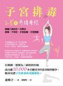 子宮排毒28天奇蹟療程:韓國三神奶奶一次解決經痛、不孕症、子宮肌瘤、子宮頸癌