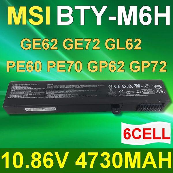 MSI 6芯 BTY-M6H 日系電芯 電池 CX62 CX72 GE62 GE63GE72 GE73 GF62 GF72 GL62 GL72 GP62 GP72 GV62
