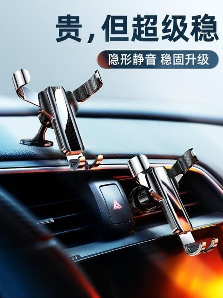 車載手機支架汽車用支架導航車上重力支撐出風口萬能通用型駕用品 酷男精品館