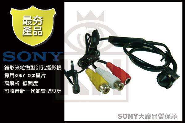 【台灣安防】監視器 SONY超偽裝精小米粒型針孔攝影機(含聲音)/SONY CCD晶片/高解析/低照監視器材