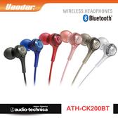 【曜德】鐵三角 無線藍牙 ATH-CK200BT 入耳式耳機 免持通話 6色 可選