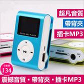 隨身聽 小型mp3小巧迷你便攜式播放器插卡mp3