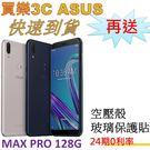 ASUS ZenFone Max Pro 手機 4G/128G,送 空壓殼+玻璃保護貼,24期0利率,華碩 ZB602KL