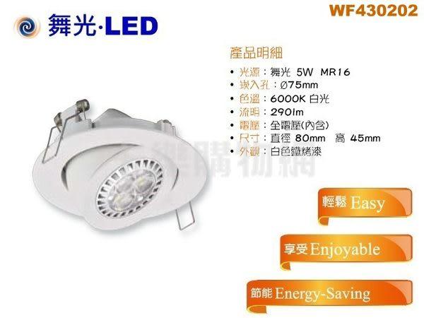 舞光 LED 6W 6000K 白光 7.5cm 全電壓 白色鋁 可調式 MR16崁燈 WF430202