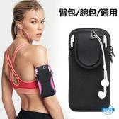 臂包蘋果X跑步手機臂包iphone7plus運動健身臂套通用會外健身手腕包