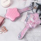 梳子 星星梳子女按摩家用兒童梳子可愛女孩小梳子隨身長發便攜mm梳子