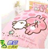 [COSCO代購] W126395 100%純棉單人床包兩用被套3件組 - 卡娜赫拉的小動物 啾啾啾