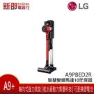 *~新家電錧~* LG樂金[A9PBED2R] CordZero™ A9+ 快清式無線吸塵器 (時尚紅) 實體店面