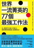 (二手書)世界一流菁英的77個最強工作法:IQ、學歷不代表工作能力,是習慣和態度讓..