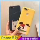 呆萌狗狗 iPhone XS XSMax XR i7 i8 i6 i6s plus 手機殼 卡通汪星人 療育毛小孩 保護殼保護套 磨砂軟殼