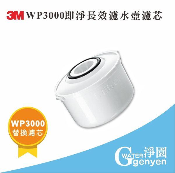 [淨園] 3M WP3000 即淨長效濾水壺-專用濾芯(1入)原價$399 ↘ 特價$349