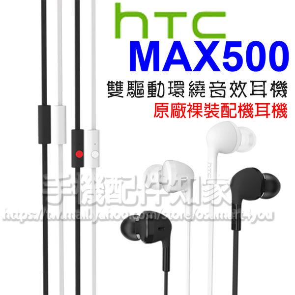 【原廠裸裝】HTC Pro Studio Earphones MAX500 高傳真雙驅動環繞音效耳機/杜比環繞音效/線控/耳塞式-ZY